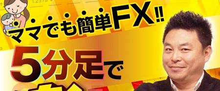 FXプロトレーダーHIDE