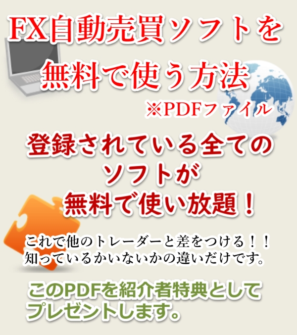 FX自動売買ソフトを無料で使う方法