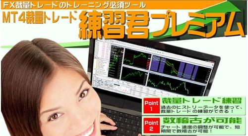 【MT4裁量トレード練習君プレミアム】