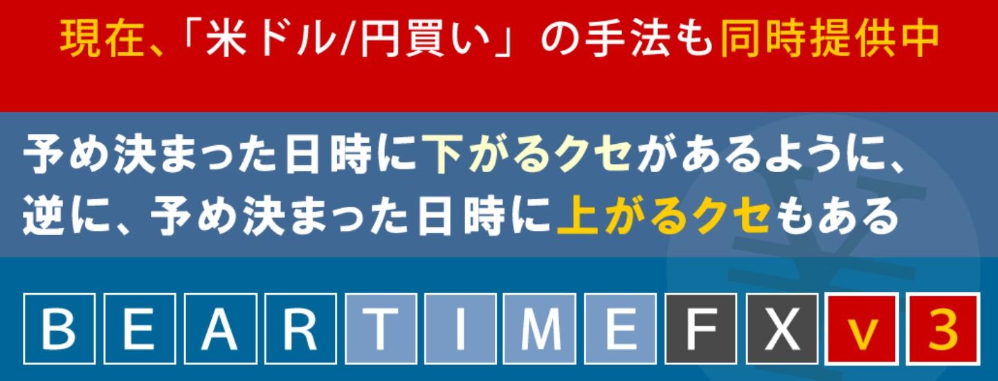 【Bear Time FX】v1v2v3