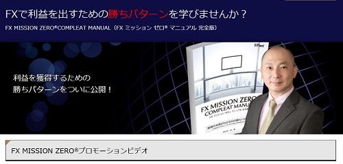 【FXミッションゼロマニュアル完全版】の評判や検証