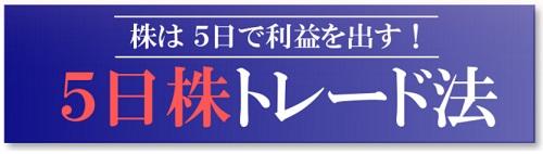 あずまひのと【5日株トレード法】