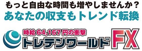 カズヤング【トレテンワールドFX】