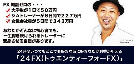 マイキー田中【24FX】