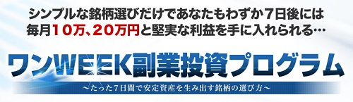 佐藤茂利【ワンWEEK副業投資プログラム】