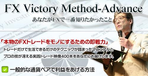 佐野裕【FXビクトリーメソッドアドバンス完全版】の検証や2ch