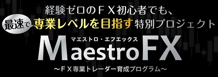 佐野裕【Maestro FX】