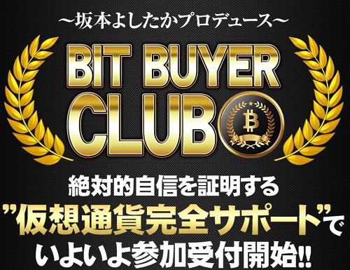 坂本よしたか【Bit Buyer Club】