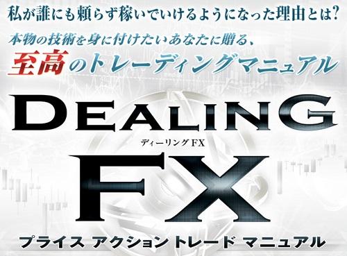 塚田達也【Dealing FX】って勝てない?評価や評判