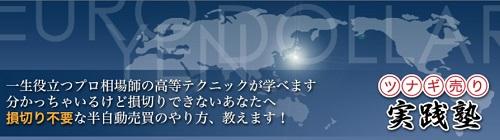 山田剛士【ツナギ売り実践塾】