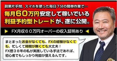 岡安盛男【FX歴38年の重鎮!岡安盛男のFX極】
