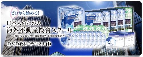 日本人のための海外不動産投資スクール