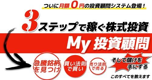 月額0円My投資顧問