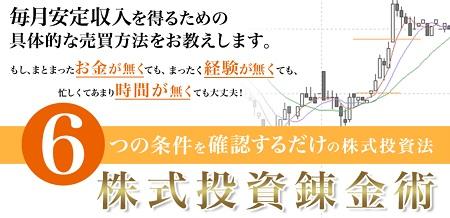 杉山てつや【株式投資錬金術】