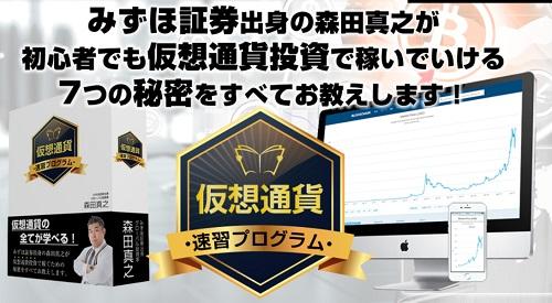 森田真之【仮想通貨速習プログラム】
