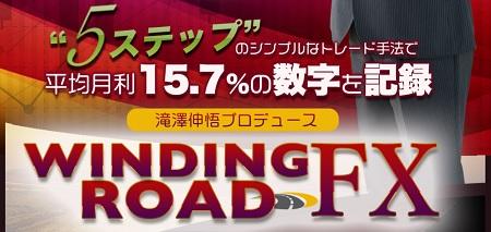 滝澤伸悟【WINDING ROAD FX】