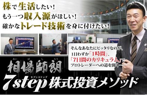 相場師朗【7step株式投資メソッド】