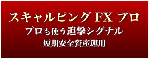 青木陽一【スキャルピングFXプロ】