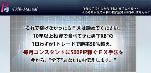 FXBさんの【FXB-Manual】
