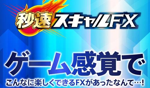 FX-Katsu【秒速スキャルFX】