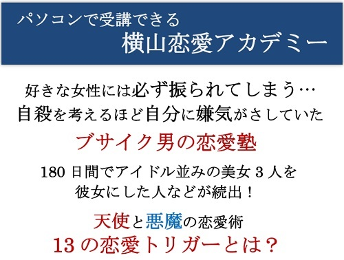 【横山恋愛アカデミー】横山建