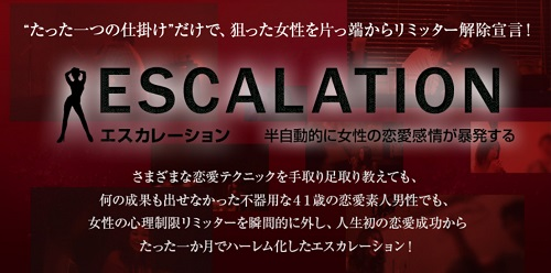 出水聡【ESCALATION】