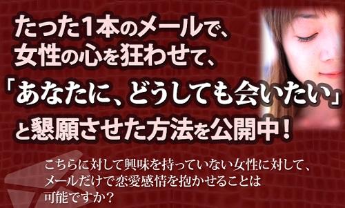 恋愛メール大百科