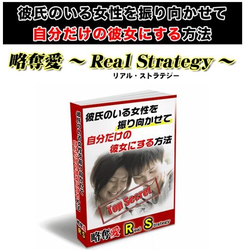 略奪愛Real Strategy
