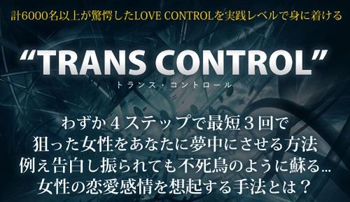 TRANS CONTROL
