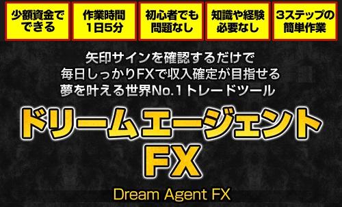 ドリームエージェントFX【柿澤真正】