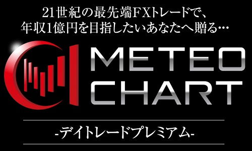 メテオチャート【酒巻】