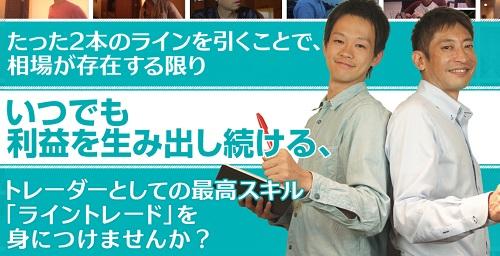 ライマスFX【金本浩】