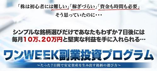 ワンWEEK副業投資プログラム【佐藤茂利】