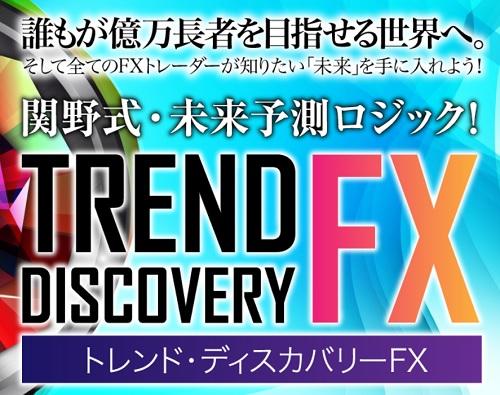 関野典良【トレンド・ディスカバリーFX】