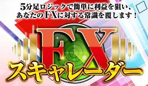 FXスキャレーダー【HIDE】
