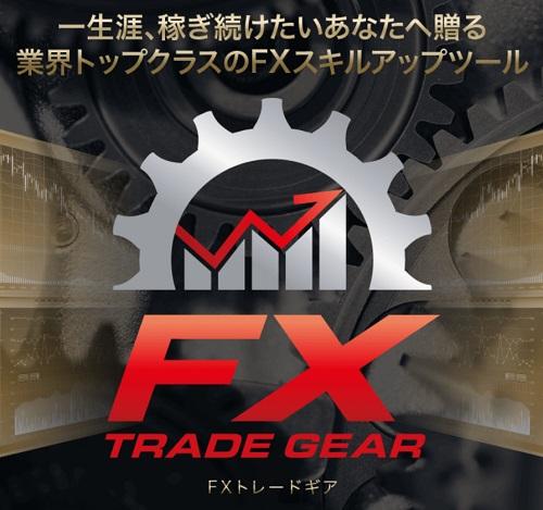 FXトレードギア【FX-Katsu】