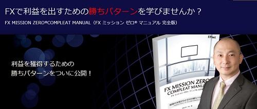 FX MISSION ZERO【鹿子木健】
