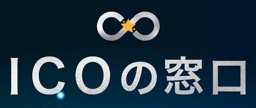 ICOの窓口【合同会社ZEN】