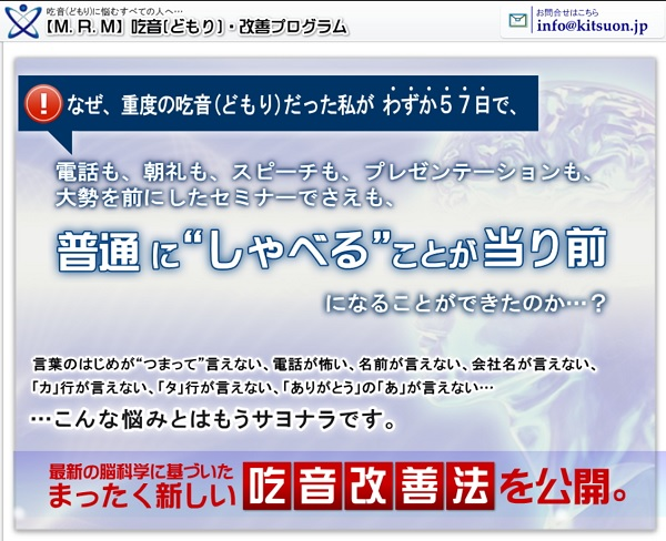 MRM吃音どもり改善プログラム【中村しょう】のガチレビュー