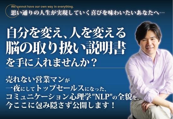 NLP完全マスターDVD【松橋良紀】を特典付きで